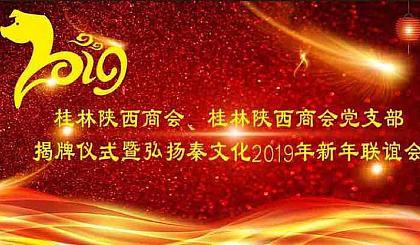 互动吧-凝聚秦桂情-弘扬秦文化2019年新年联谊会