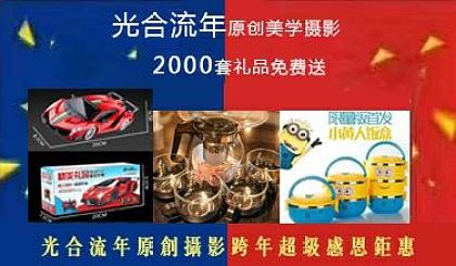 互动吧-滑县人快报名:免费领取2000套儿童遥控汽车➕泡茶壶五件套➕小黄人饭盒