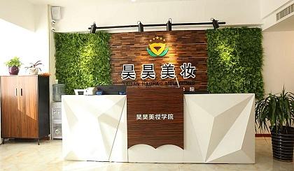 互动吧-昊昊美妆学院2019开门庆活动免费学习化妆啦!