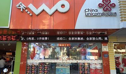 互动吧-中国联通迎新庆典送大礼