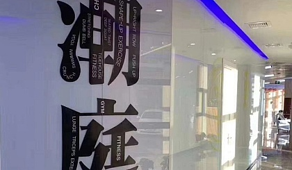 互动吧-潮庭健身上海到店正式开业