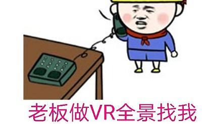 互动吧-3DVR全景智能营销筛选免费体验户