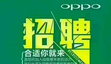 互动吧-招聘OPPO业务员