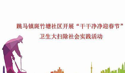 """互动吧-【跳马镇斑竹塘社区】""""干干净净""""迎春节 卫生大扫除实践活动。"""