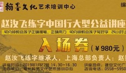 """互动吧-""""赵汝飞练字""""中国行大型公益讲座走进亳州翰墨文化"""