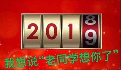 互动吧-濮阳市一中89级三(五)班新春联谊会(签到簿)