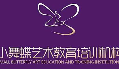 互动吧-郴州小舞蝶艺术教育—招聘兼职~日薪300元一天加高额奖金,工资日结。