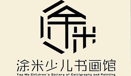 互动吧-狂欢开学季•涂米少儿书画馆全城寻找小小书画家