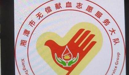 互动吧-湘潭市红十字志愿者无偿献血服务大队招募令