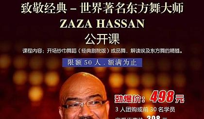 互动吧--世界著名东方舞大师ZAZA HASSAN 公开课
