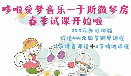 互动吧-哆啦爱梦音乐(于斯微琴房)春季试课活动,29.9元体验4节钢琴课程