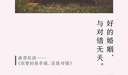 互动吧-樊登读书第110期《你要的是幸福,还是对错?》