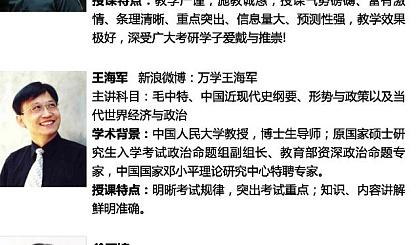 互动吧-中南大学政治全程规划