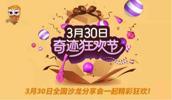 3月30日  奇迹狂欢节~广州站