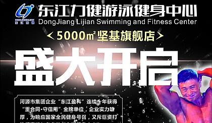 互动吧-东江力健游泳健身创始会员火爆预定中,立减1000元买一年送一年!
