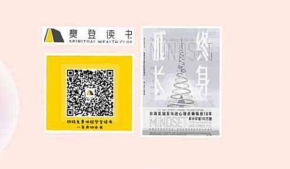 互动吧-423世界读书日樊登读书买1⃣️年送2⃣️年