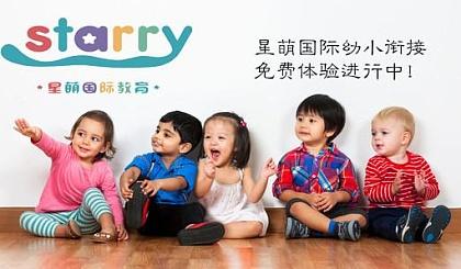 互动吧-星萌国际教育双语全艺班试听火热🔥进行中