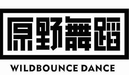 互动吧-快报名!免费领取2480元【福州原野舞蹈】16节免费课程啦!