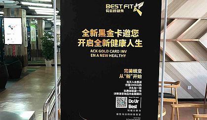 互动吧-贝菲特健身预售回馈活动  嘉定区江桥老街贝菲特健身会所