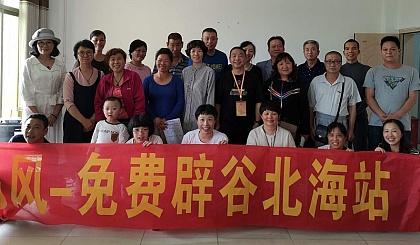 互动吧-2019广西(北海站4.20)第66期免费辟谷线下见面开始报名啦
