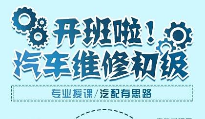互动吧-上海政府补贴免费培训【汽车维修】