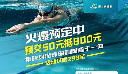 互动吧-迈尔斯游泳健身会所预交50抵800。办卡赠一年。官方活动报名处。