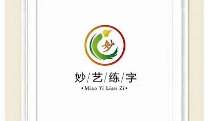 互动吧-公益启蒙书法班 24节课学会数字书写,汉字基本笔画