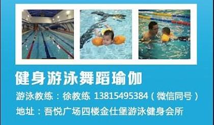 互动吧-丹阳金仕堡游泳培训班火热招生中