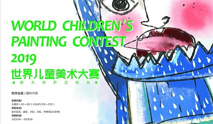 互动吧-2019世界儿童美术大赛