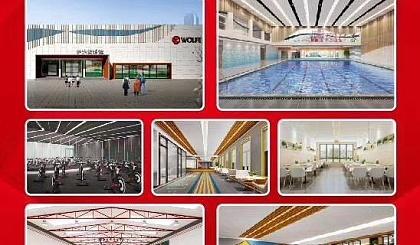 互动吧-沃尔菲篮球游泳健身中心
