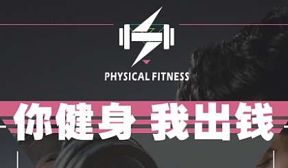 互动吧-龙陵体适能健身房免费健身你来吗?