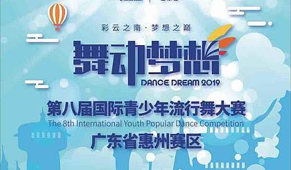 """互动吧-""""舞动梦想""""第八届国际青少年流行舞大赛.惠州"""