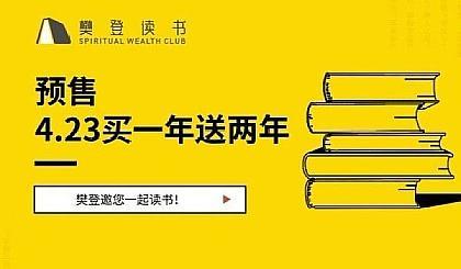 互动吧-【官方预售通道】樊登读书423超级福利,买一送二火热预售中!!!