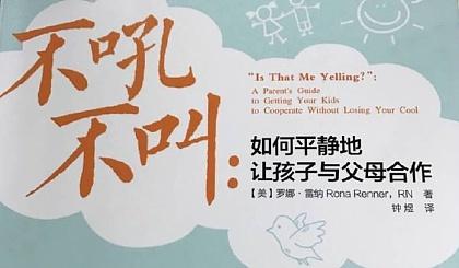 互动吧-未来城家长大学父母课堂~樊登读书解析《不吼不叫》