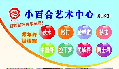 互动吧-小百合艺术中心(龙山校区)开业大优惠火热报名啦!