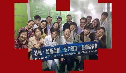 互动吧-苏州胜浦《业力管理》读书会 第1⃣9⃣期