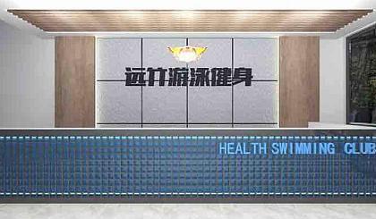 互动吧-贵港第三家分店远竹游泳健身会所,前666名优惠名额,限量抢购中