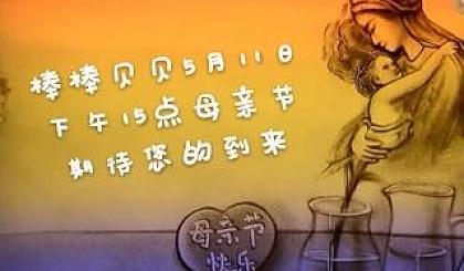 互动吧-棒棒贝贝5月11主题活动【感恩母亲,爱心传承】