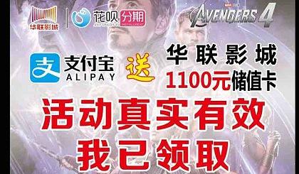 互动吧-【永业华联影城特大活动】5.1-4日到华联看电影最多可领千元储值卡!