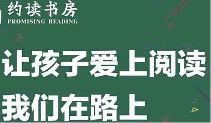 互动吧-第二期阅读训练营报名啦!四本书87万字的阅读量!让孩子远离手机,爱上阅读