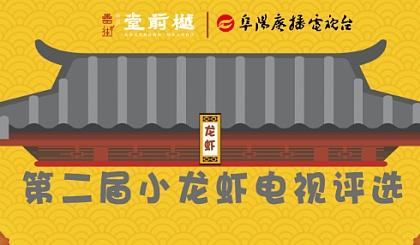 互动吧-阜阳广播电视台第二届小龙虾电视评选