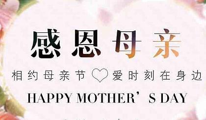 互动吧-妈妈,我爱您!