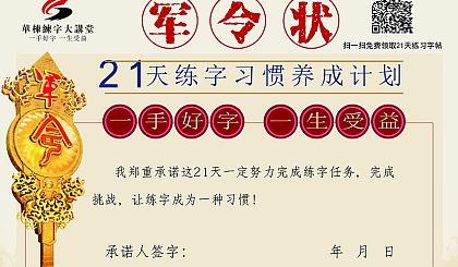 """互动吧-华栋练字昌平校区免费""""21天练字""""活动开始啦"""