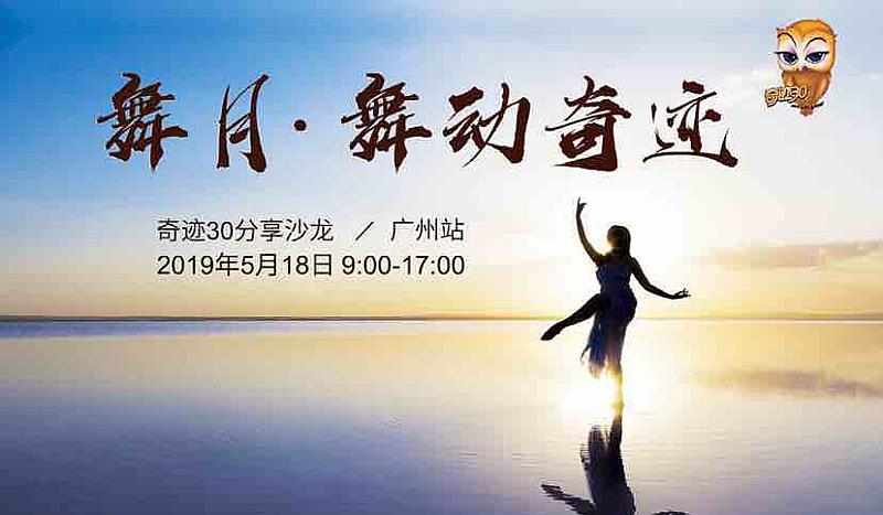广州站-舞月·舞动奇迹