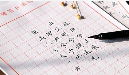 互动吧-心匠国学暑期幼小衔接硬笔书法班火热报名中……