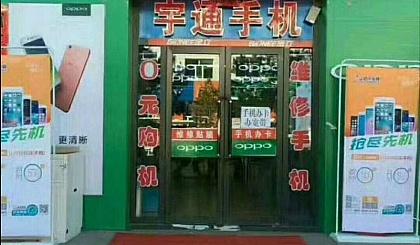 互动吧-宇通手机店5.17凭身份证免费领手机或加油卡