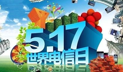 互动吧-📣📣吉兰泰联通【5.17电信日】优惠大放送啦‼️🎈更多惊喜等你撩🎈