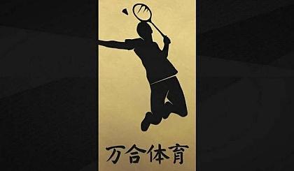 互动吧-篮球 羽毛球馆开课了