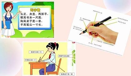 互动吧-魔法练字,让孩子考试不吃亏