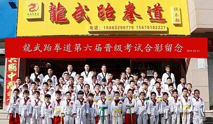 互动吧-龍武跆拳道俱乐部五月份低价感恩活动精品课程一个月